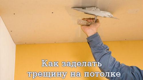 Как заделать трещину на потолке