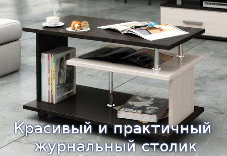 Красивый и практичный журнальный столик