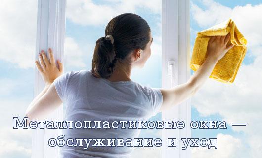 Металлопластиковые окна — обслуживание и уход