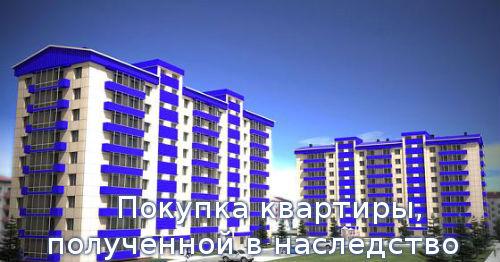 Покупка квартиры, полученной в наследство