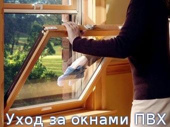 Уход за окнами ПВХ